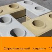 Строительный кирпич Лего