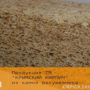 БлПор - Блок Пористый Ракушечник