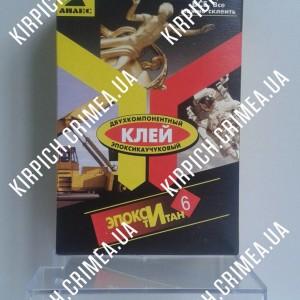 Эпокси №6 Титан (Компаунд-герметик) 200 гр.