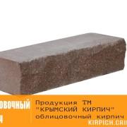 Облицовочный кирпич — Кирпич «Финский» 100 шоколад