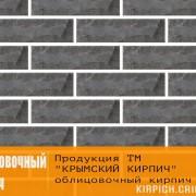 Облицовочный кирпич — Кирпич «Луч» черный