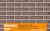 """Облицовочный кирпич - Кирпич """"Луч"""" шоколад"""