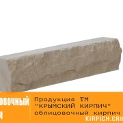 Облицовочный кирпич — Кирпич «Украинский» 60 слоновая кость