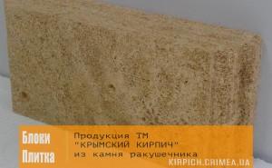 Пбл БежФ - Полублок с фаской Бежевый из ракушняка