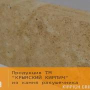 ПблБеж - Полублок Бежевый Ракушняк