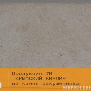 ПлБел20 (30) - Плитка Белый