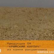 ПлБежФ30 - Плитка с фаской Бежевый
