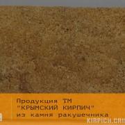 ПлЖел30 — Плитка Желтяк из ракушняка1