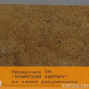 ПлЖел30 - Плитка Желтяк из ракушняка