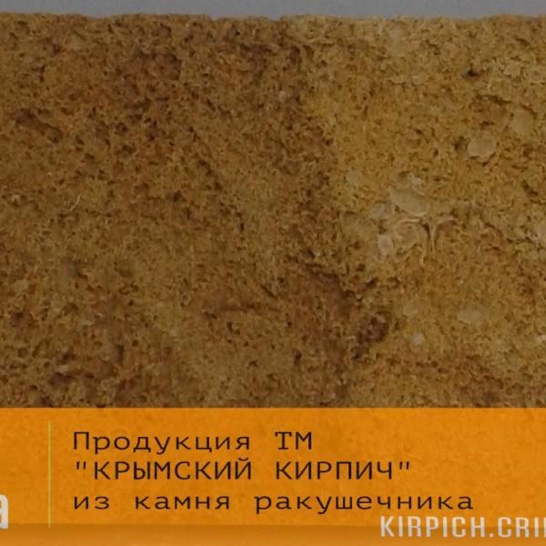ПлЖел30 — Плитка Желтяк из ракушняка
