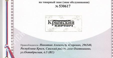 Свидетельство № 530617 ТМ Крымский Кирпич