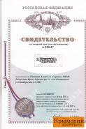 Свидетельство 530617 ТМ Крымский Кирпич